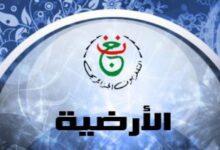 تردد قناة Algerian TV 2021