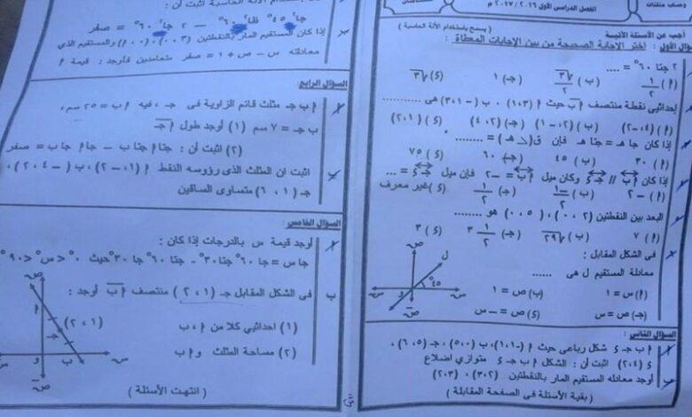 اجابة امتحان الهندسة الصف الثالث الإعدادي في محافظة الدقهلية 2021