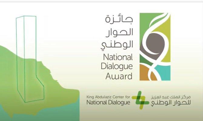 جائزة الحوار الوطني