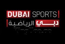 تردد قناة دبي الرياضية