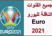 القنوات الناقلة ليورو 2021 استرا